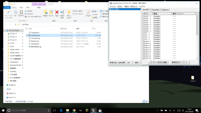 PC版マインクラフトでコントローラーを使う方法1