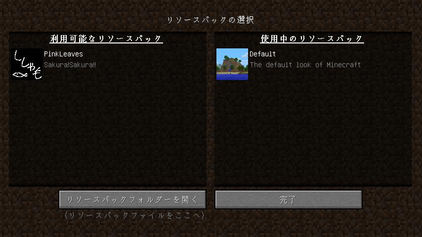 葉っぱを桜に変える自作リソースパックの作り方4