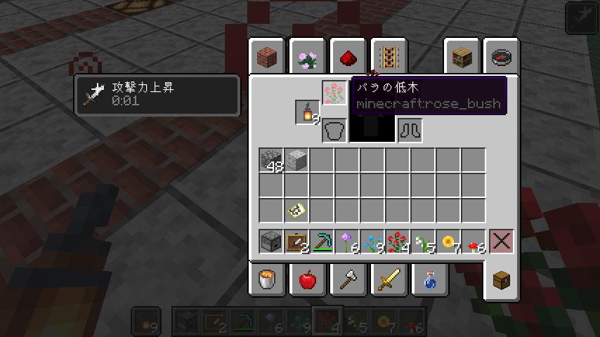 Minecrafterししゃもが作った初のデータパックBloomingを紹介するよ12