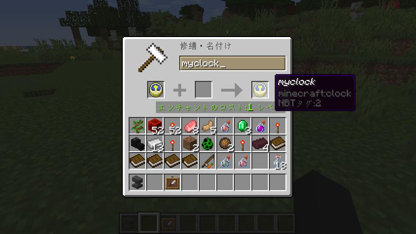 Minecrafterししゃもがマインクラフトで作ったデータパック「O'clock」の紹介をする5