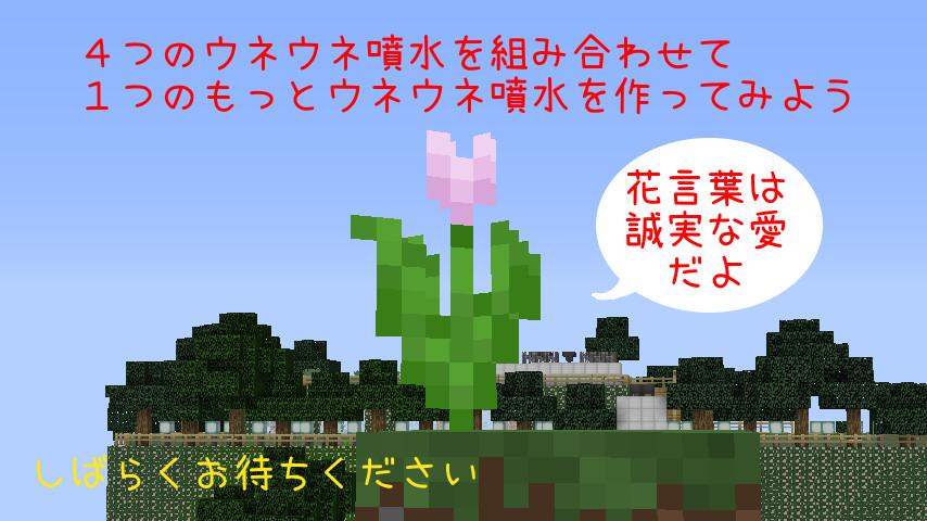 Minecrafterししゃもがマインクラフトで大きめのラセン噴水の作り方を紹介する3