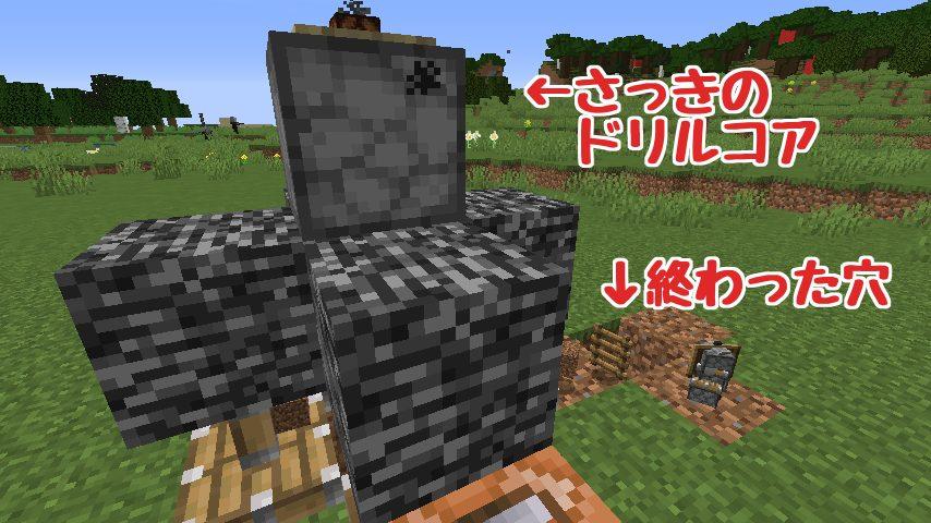 Minecrafterししゃもがマインクラフトで作ったデータパック「Automatic Boring Machine」の紹介をする12