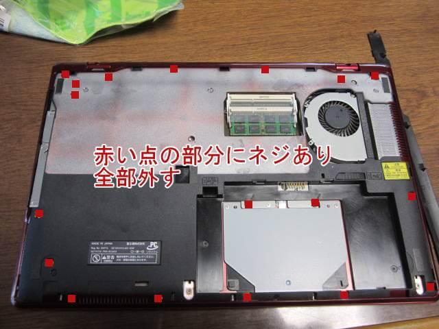 Minecrafterししゃもの中の人がLIFEBOOK-AH77/Sを分解しHDDを交換する5