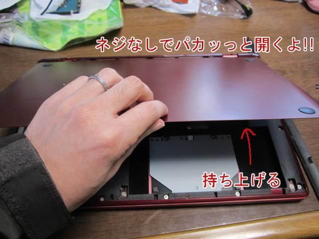 Minecrafterししゃもの中の人がLIFEBOOK-AH77/Sを分解しHDDを交換する4