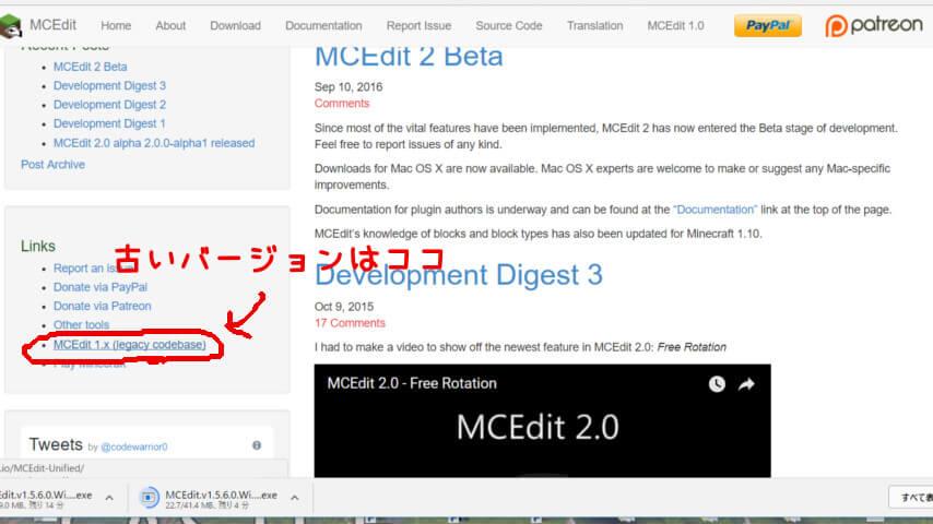 Minecrafterししゃもの中の人がMCEditの使い方を解説する1