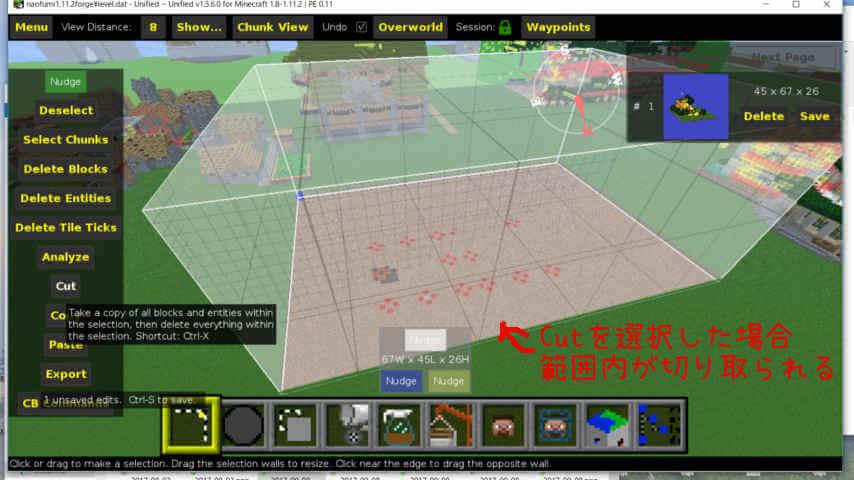 Minecrafterししゃもの中の人がMCEditの使い方を解説する6