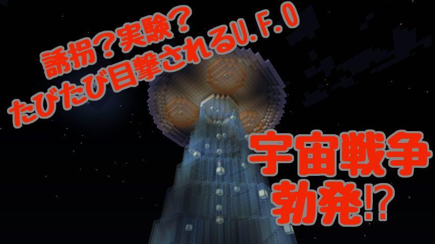 ぷっこ村に宇宙人襲来2