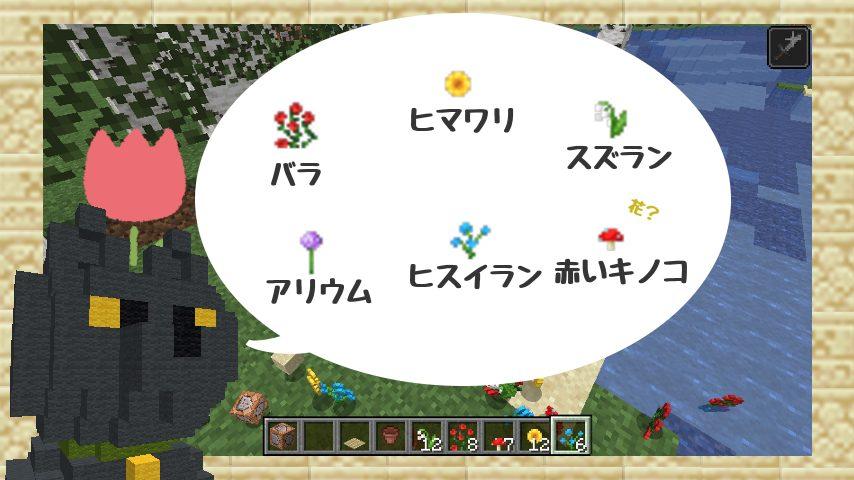 Minecrafterししゃもが作った初のデータパックBloomingを紹介するよ3
