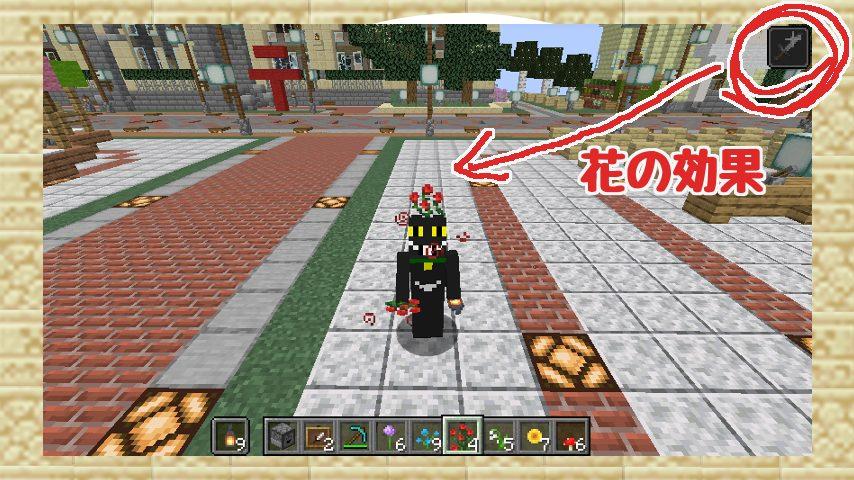 Minecrafterししゃもが作った初のデータパックBloomingを紹介するよ5