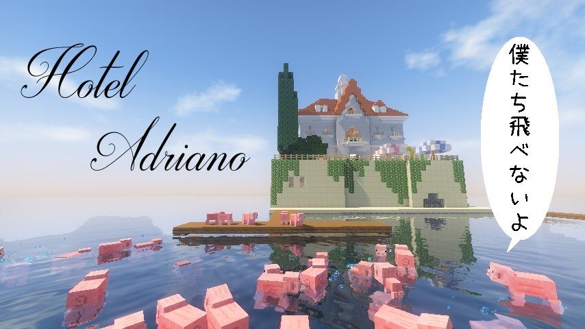 Minecrafterししゃもがマインクラフトでぷっこ村にホテルアドリアーノを建設する10