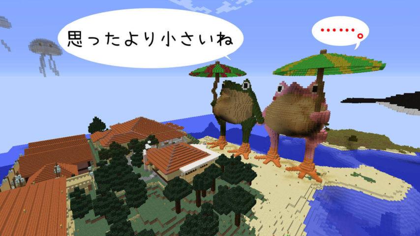 ある日のぷっこ村Minecrafterししゃもがマインクラフトでぷっこ村にカエルの置物を作る6