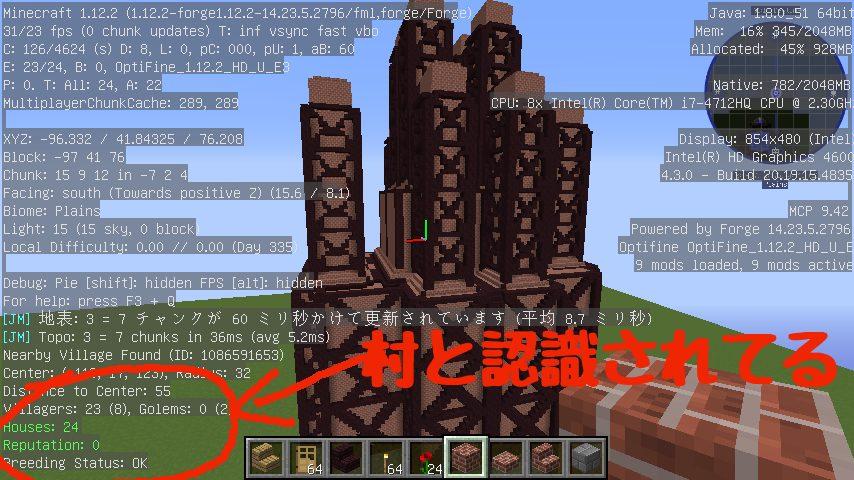 ぷっこ村の産業革命!!反射炉型ゴーレムトラップついに完成した7