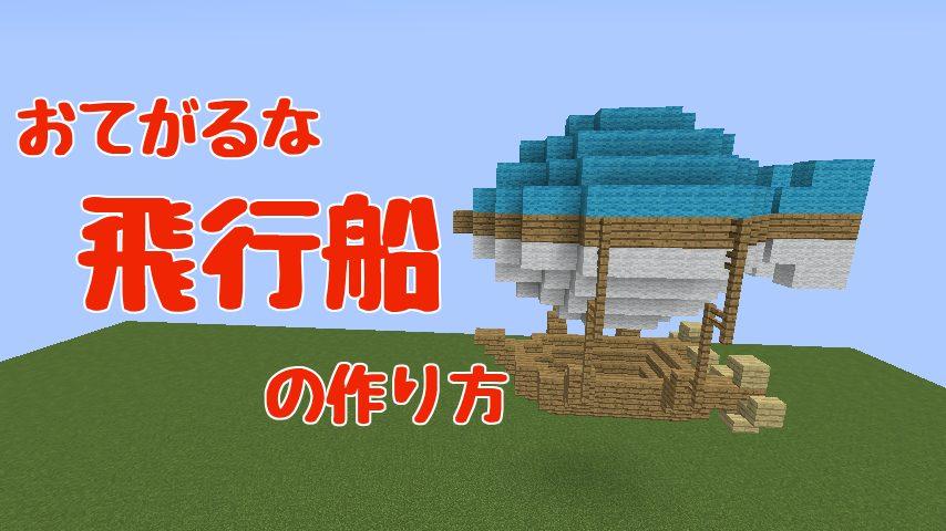 簡単にできるファイナルファンタジーに出る風の飛行船の作り方1