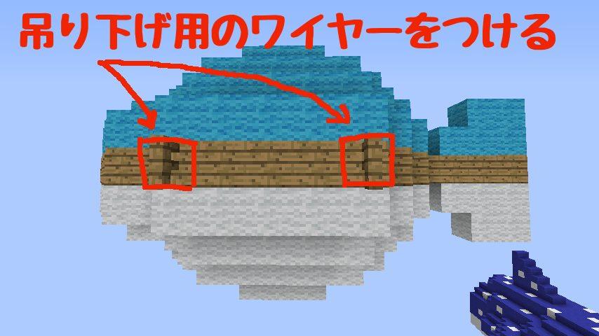 簡単にできるファイナルファンタジーに出る風の飛行船の作り方12