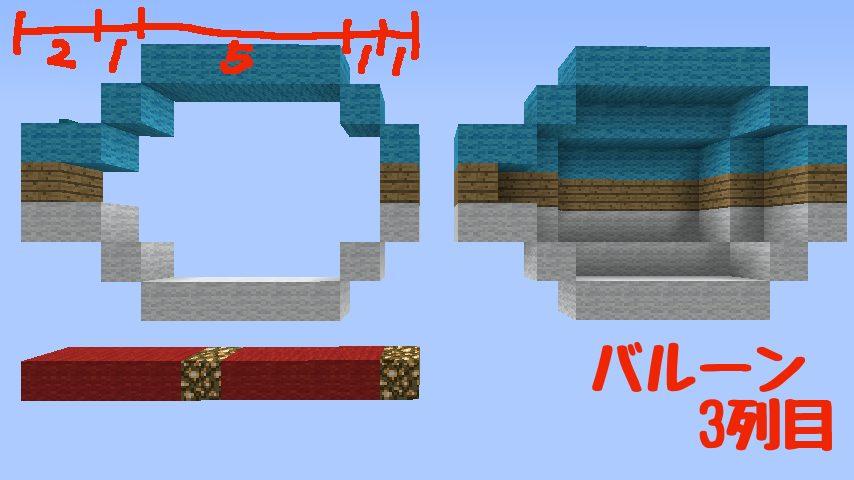 簡単にできるファイナルファンタジーに出る風の飛行船の作り方5