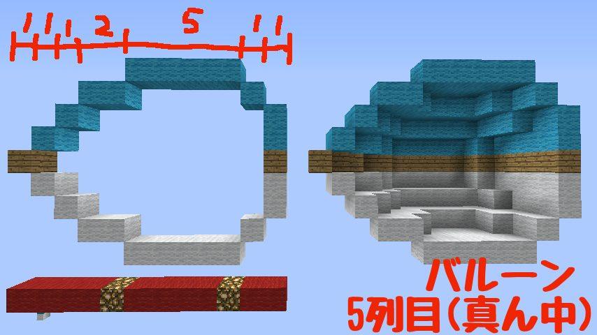 簡単にできるファイナルファンタジーに出る風の飛行船の作り方7