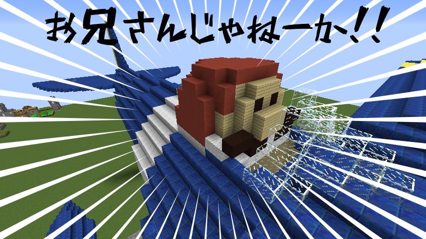 Minecrafterししゃもがマインクラフトでぷっこ村にジブリ作品の紅の豚に出る飛行機カーチスR3C-0 非公然水上戦闘機を作る8