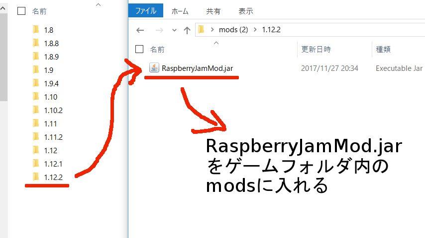 RaspberryJamMODの導入2