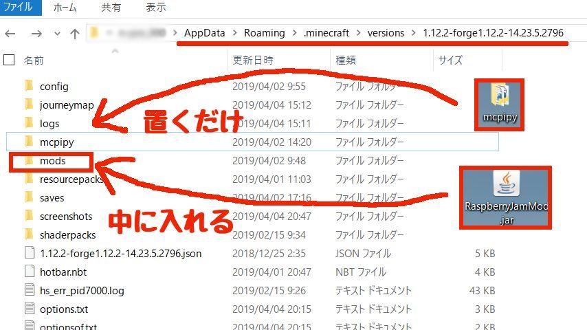 RaspberryJamMODの導入3