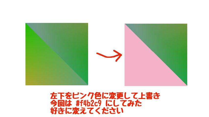 葉っぱを桜に変える自作リソースパックの作り方8