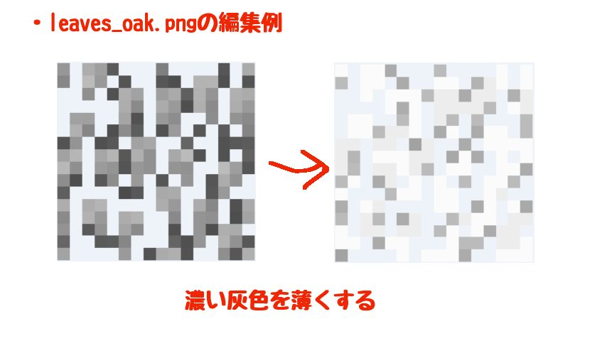 葉っぱを桜に変える自作リソースパックの作り方10