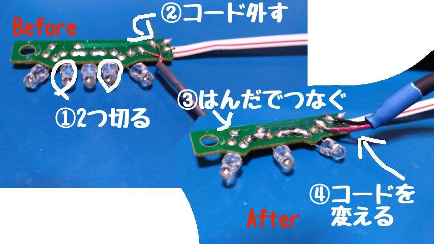 wiiのセンサーバーを5V駆動に改造するよ3