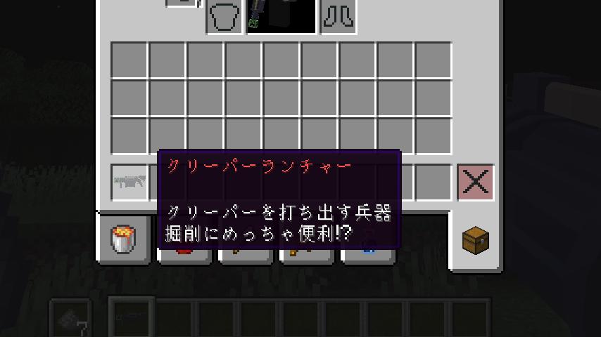 Minecrafterししゃもがマインクラフトで作ったデータパック「Creeper Launcher」の紹介をする5