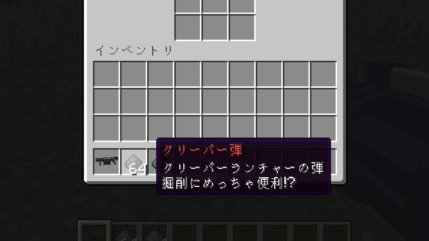 Minecrafterししゃもがマインクラフトで作ったデータパック「Creeper Launcher」の紹介をする7