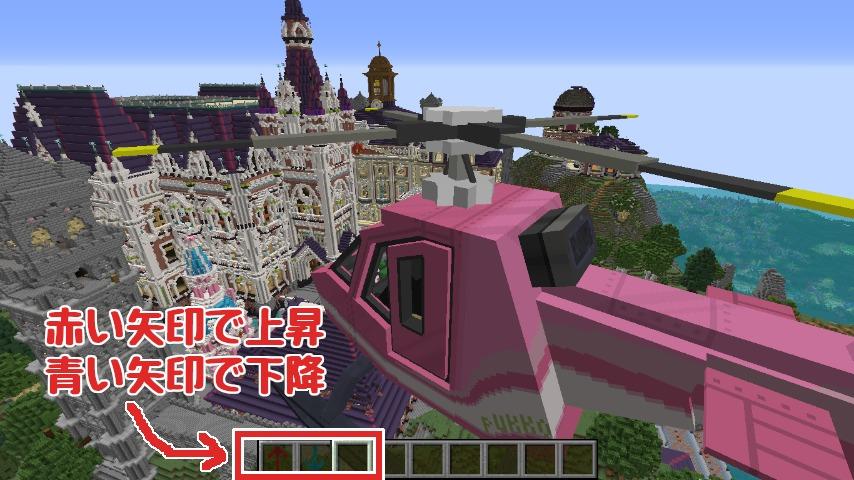 Minecrafterししゃもがマインクラフトで作ったヘリコプターが追加されるデータパック「Helicopter」を紹介する9