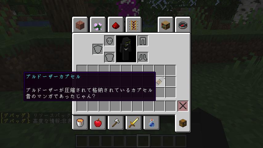 Minecrafterししゃもがマインクラフトで作ったブルドーザーが追加されるデータパック「Bulldozer」を紹介する6