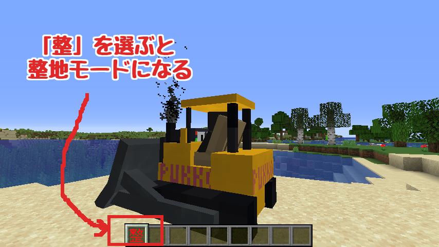 Minecrafterししゃもがマインクラフトで作ったブルドーザーが追加されるデータパック「Bulldozer」を紹介する9