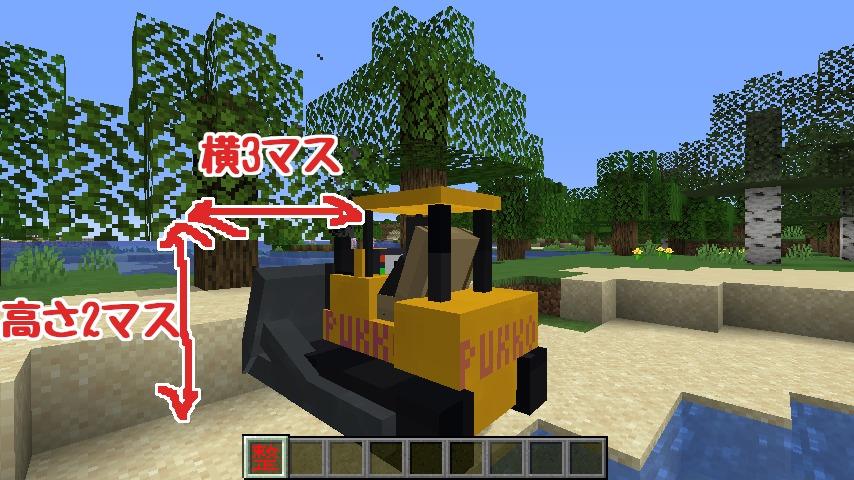 Minecrafterししゃもがマインクラフトで作ったブルドーザーが追加されるデータパック「Bulldozer」を紹介する10