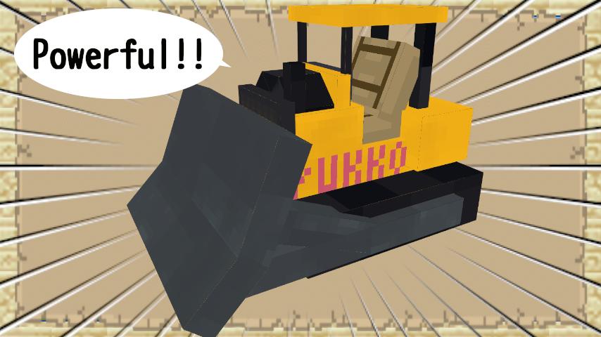 Minecrafterししゃもがマインクラフトで作ったブルドーザーが追加されるデータパック「Bulldozer」を紹介する2