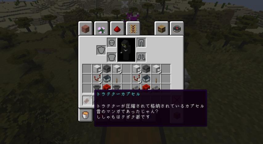 Minecrafterししゃもがマインクラフトで作った農業機械を追加するデータパック「Farming Ver.1」を紹介する6