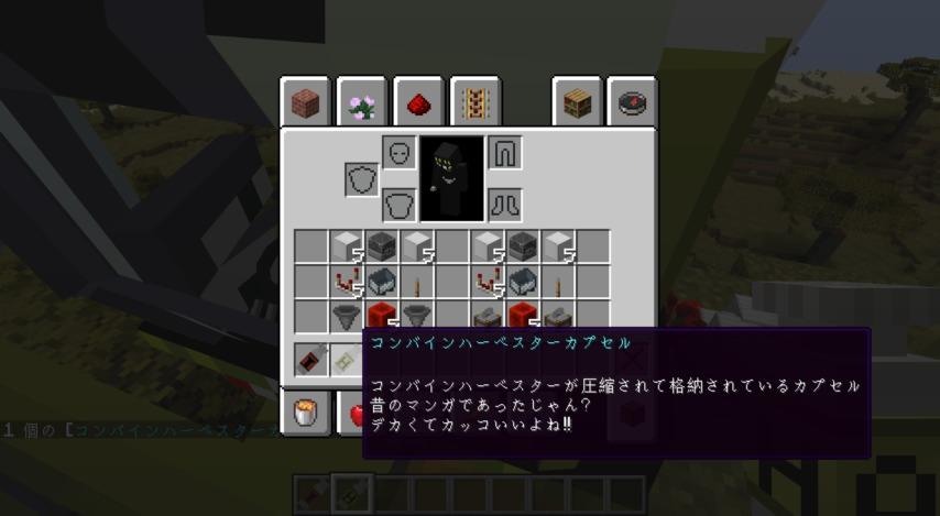 Minecrafterししゃもがマインクラフトで作った農業機械を追加するデータパック「Farming Ver.1」を紹介する15