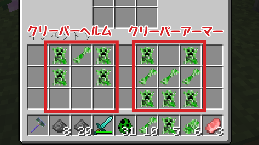 Minecrafterししゃもがマインクラフトで作ったクリーパーを飼えるデータパック「Creeper Ranch」を紹介する11