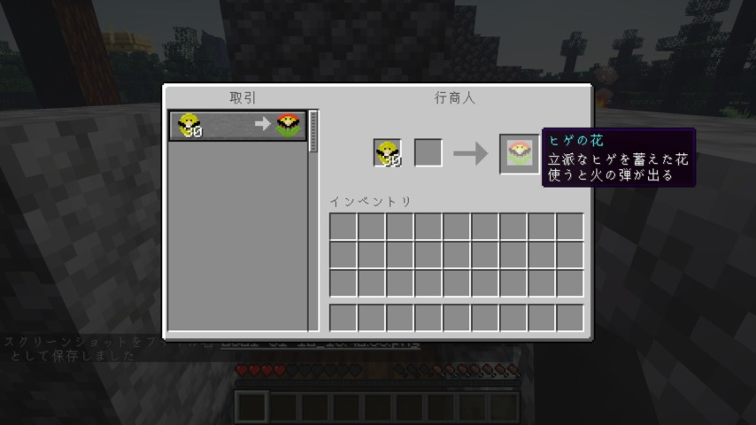 Minecrafterししゃもがマインクラフトで作ったマリオ的な力を付与する帽子を追加するデータパック「Higemaniax」を紹介する11