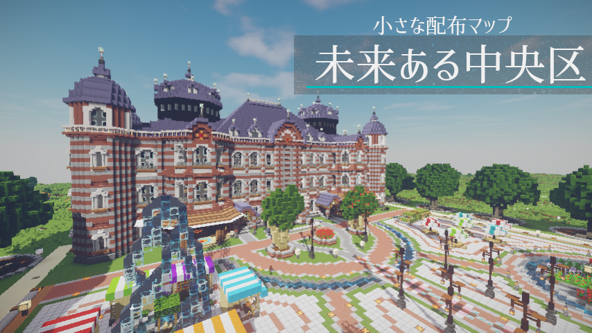 Minecrafterししゃもがマインクラフトで作った小さな配布マップ「未来ある中央区」