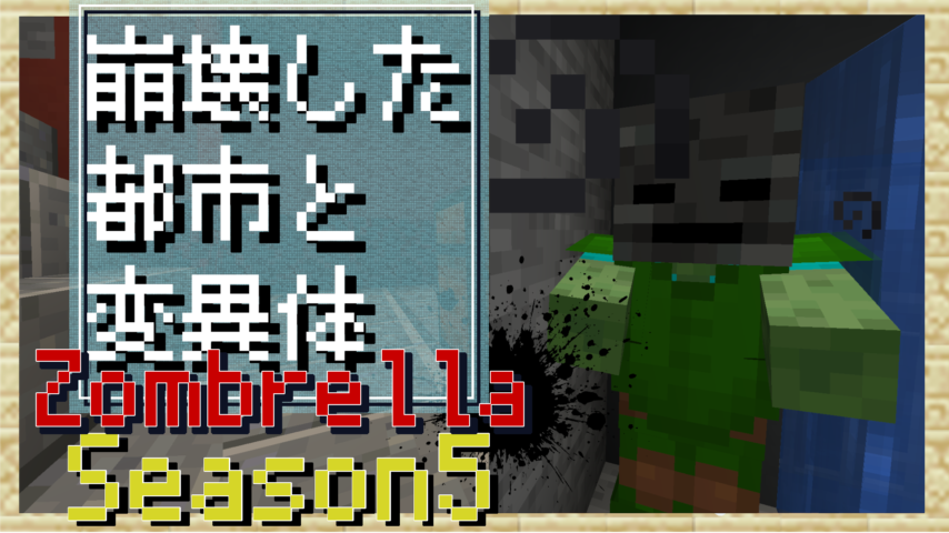 Minecrafterししゃもがマインクラフトで作ったデータパック「Zombrella Season5」を紹介する1