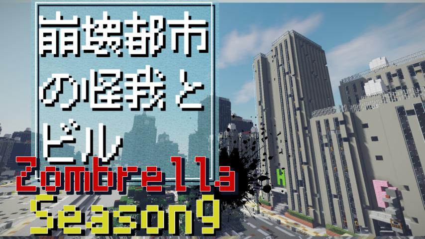 Minecrafterししゃもがマインクラフトで作ったデータパック「Zombrella Season9」を紹介する1