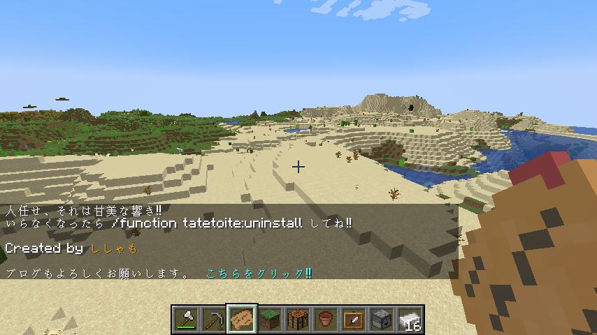 Minecrafterししゃもがマインクラフトで作ったデータパック「建てといて君」の紹介をする2