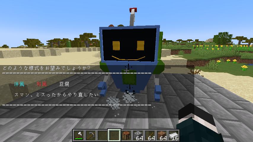 Minecrafterししゃもがマインクラフトで作ったデータパック「建てといて君」の紹介をする10