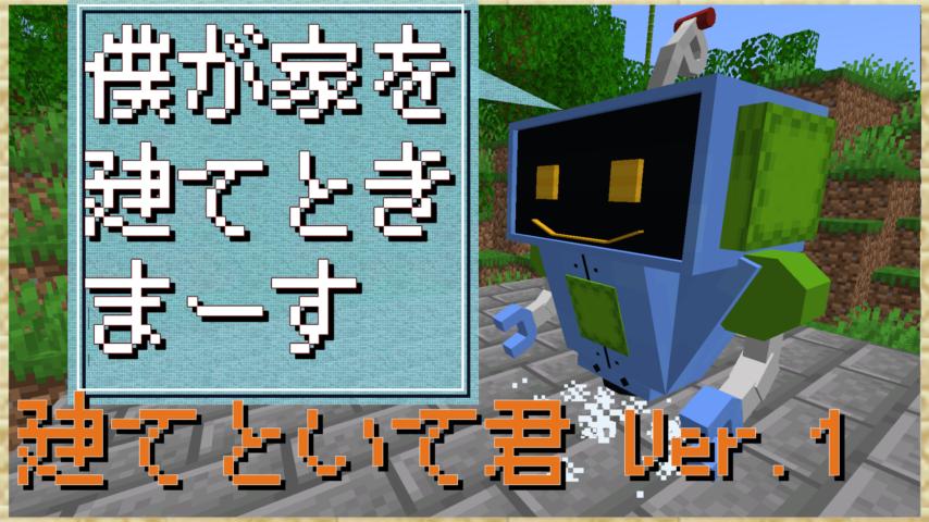 Minecrafterししゃもがマインクラフトで作ったデータパック「建てといて君」の紹介をする1